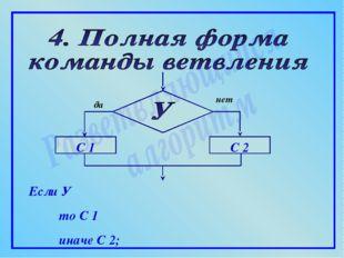 Если У то С 1 иначе С 2;