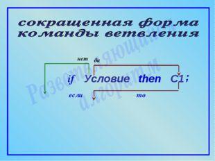 if если то Условие then C1 ; да нет