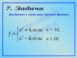 Для данного x вычислить значение функции: