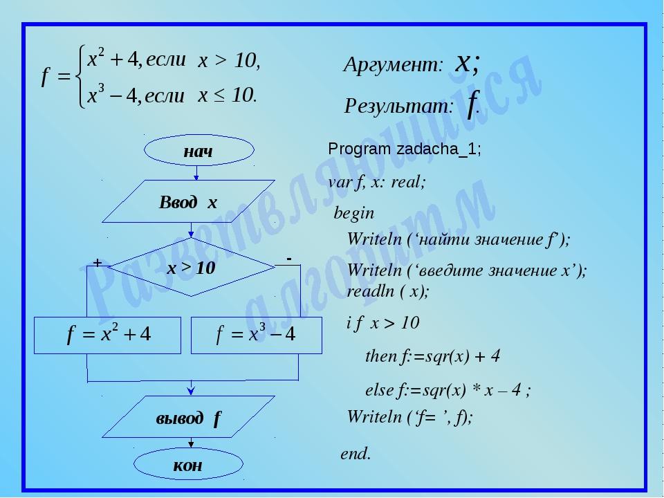 x > 10, x ≤ 10. нач Аргумент: x; Ввод x вывод f Program zadacha_1; var f, x:...