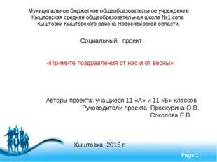Муниципальное бюджетное общеобразовательное учреждение Кыштовская средняя общ