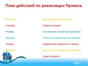 План действий по реализации Проекта. сентябрь Выбор направления проекта Октяб