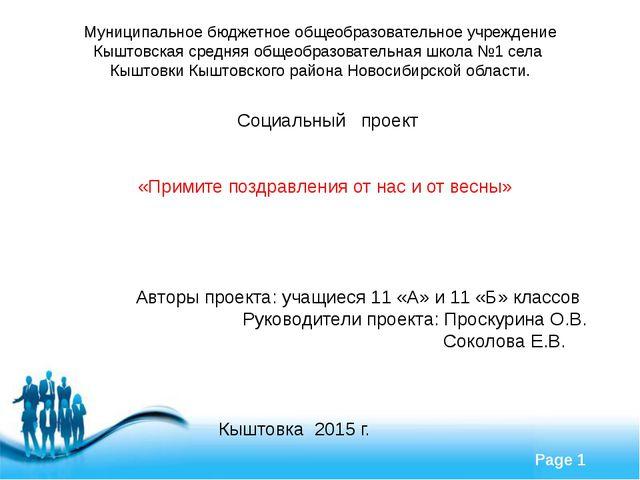Муниципальное бюджетное общеобразовательное учреждение Кыштовская средняя общ...