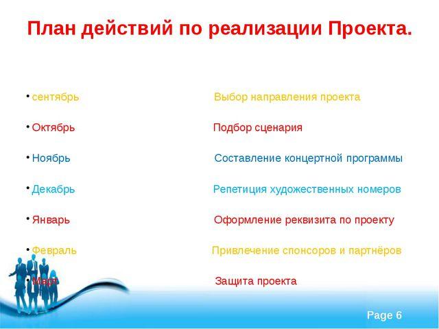 План действий по реализации Проекта. сентябрь Выбор направления проекта Октяб...