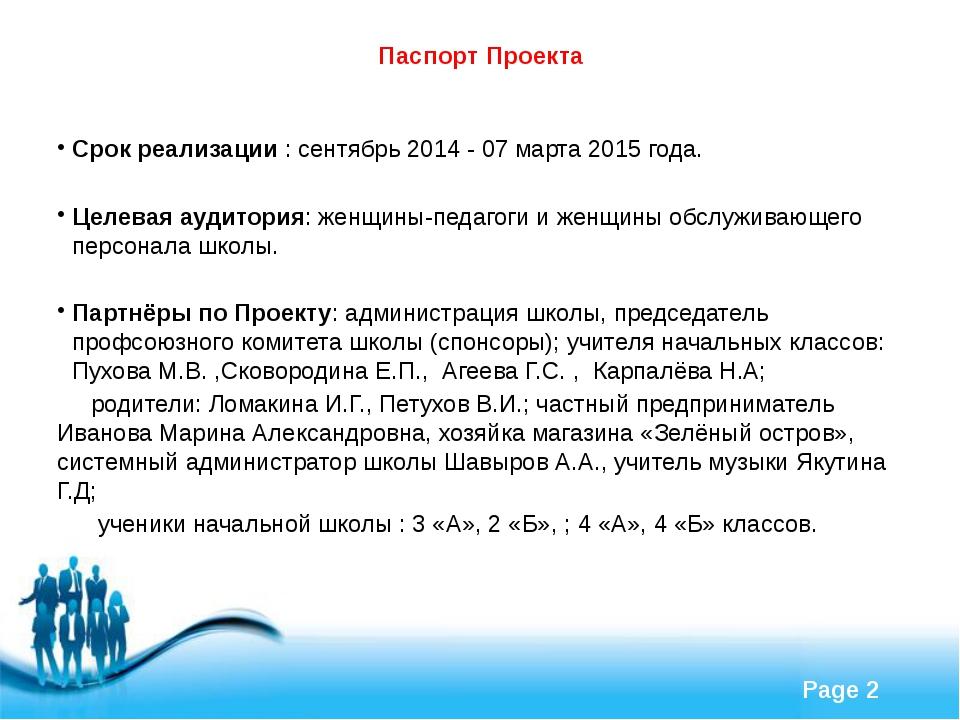 Паспорт Проекта Срок реализации : сентябрь 2014 - 07 марта 2015 года. Целевая...