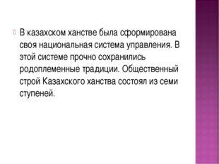 В казахском ханстве была сформирована своя национальная система управления. В