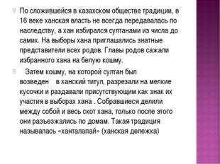 По сложившейся в казахском обществе традиции, в 16 веке ханская власть не все