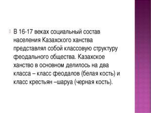 В 16-17 веках социальный состав населения Казахского ханства представлял собо