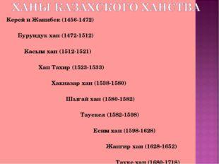 Керей и Жанибек (1456-1472) Бурундук хан (1472-1512) Касым хан (1512-1521) Ха