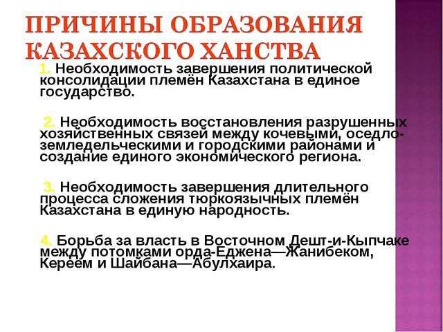 1. Необходимость завершения политической консолидации племён Казахстана в ед...