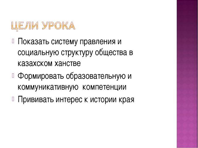 Показать систему правления и социальную структуру общества в казахском ханств...
