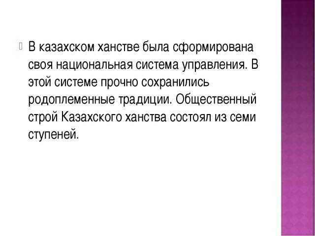 В казахском ханстве была сформирована своя национальная система управления. В...