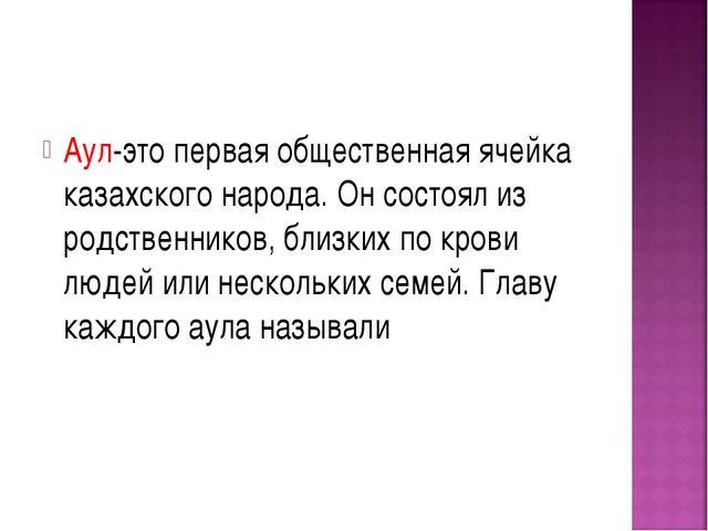 Аул-это первая общественная ячейка казахского народа. Он состоял из родственн...