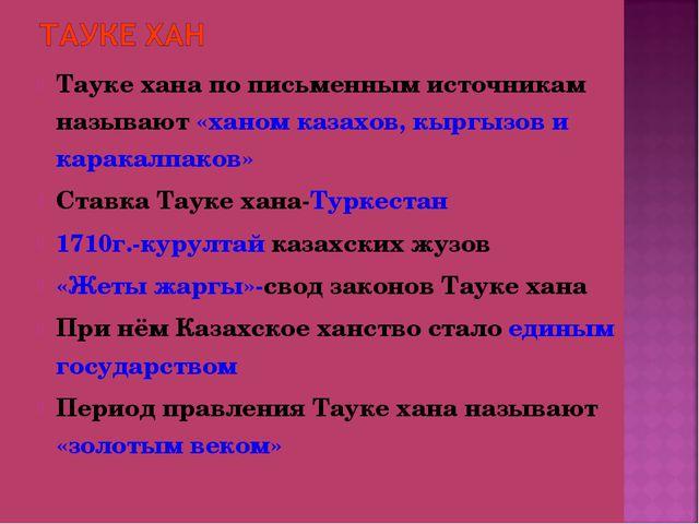 Тауке хана по письменным источникам называют «ханом казахов, кыргызов и карак...
