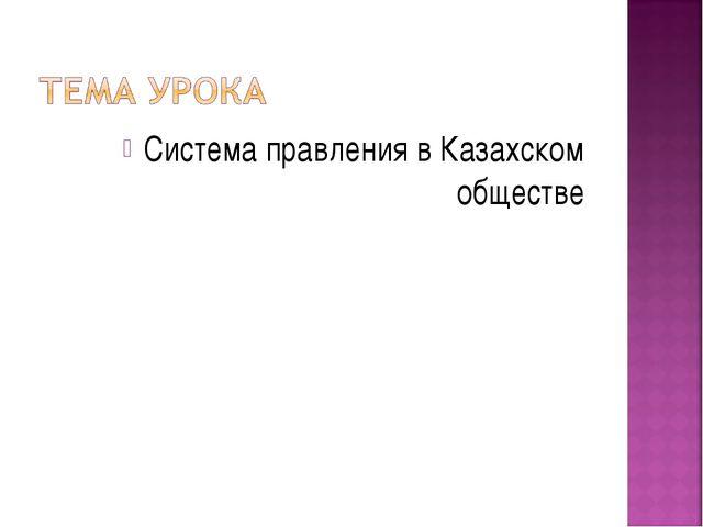 Система правления в Казахском обществе