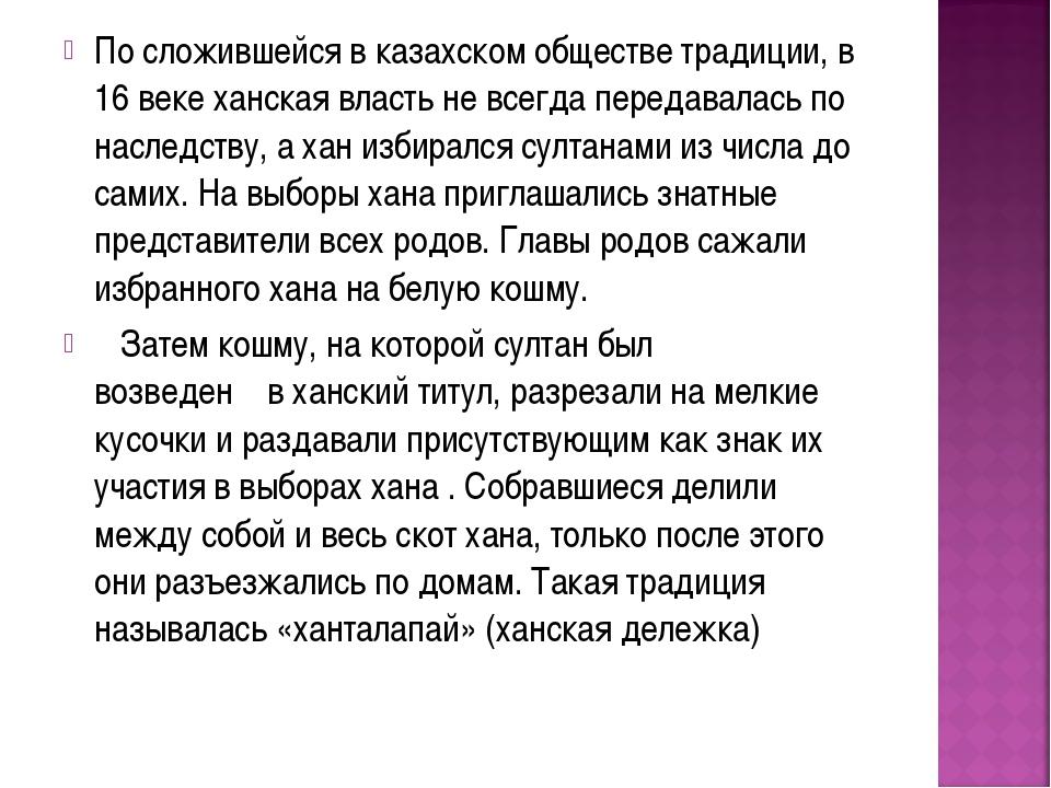По сложившейся в казахском обществе традиции, в 16 веке ханская власть не все...