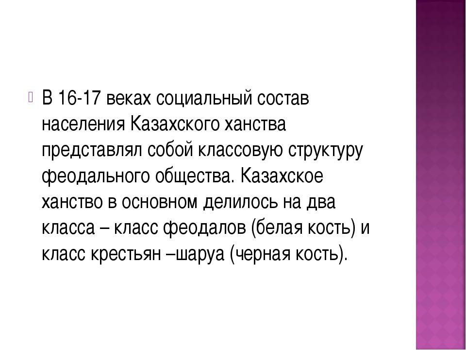 В 16-17 веках социальный состав населения Казахского ханства представлял собо...