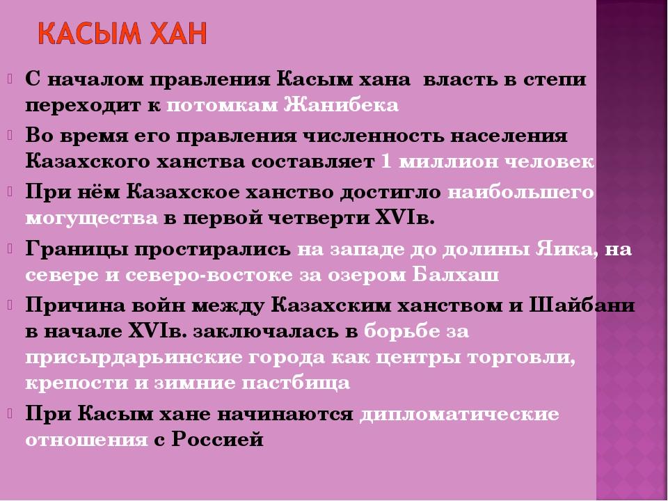 С началом правления Касым хана власть в степи переходит к потомкам Жанибека В...