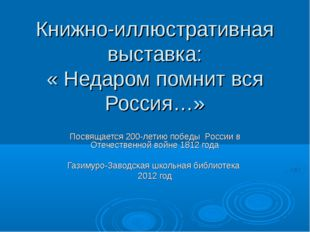 Книжно-иллюстративная выставка: « Недаром помнит вся Россия…» Посвящается 200