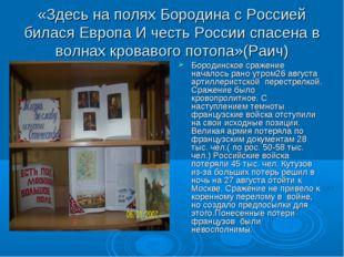 «Здесь на полях Бородина с Россией билася Европа И честь России спасена в вол