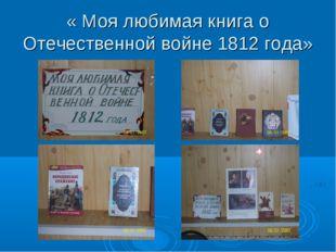 « Моя любимая книга о Отечественной войне 1812 года»
