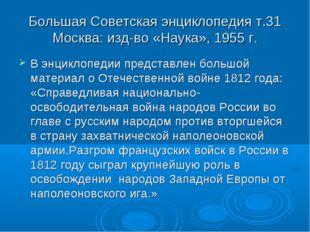 Большая Советская энциклопедия т.31 Москва: изд-во «Наука», 1955 г. В энцикло