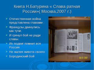 Книга Н.Батурина « Слава ратная России»( Москва,2007 г.) Отечественная война