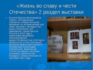«Жизнь во славу и чести Отечества» 2 раздел выставки В книге Евгения Викторов