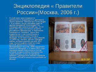 Энциклопедия « Правители России»(Москва, 2006 г.) В этой книге прослеживается