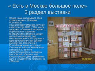 « Есть в Москве большое поле» 3 раздел выставки Перед нами раскрывает свои ст