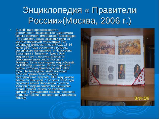 Энциклопедия « Правители России»(Москва, 2006 г.) В этой книге прослеживается...