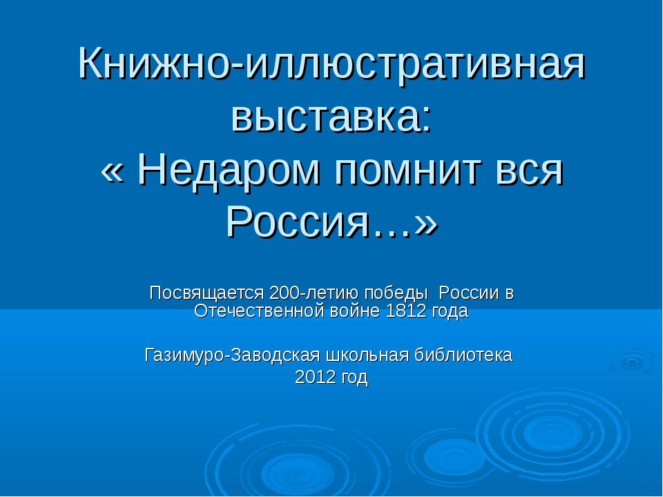 Книжно-иллюстративная выставка: « Недаром помнит вся Россия…» Посвящается 200...