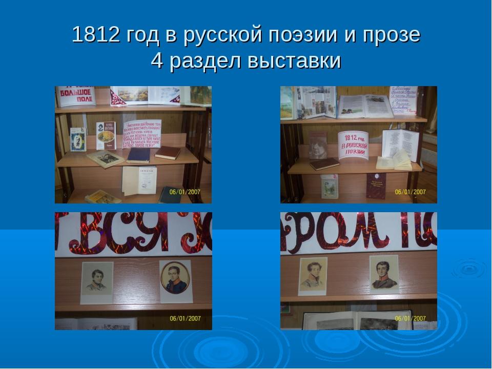 1812 год в русской поэзии и прозе 4 раздел выставки