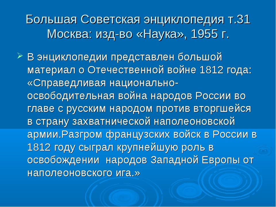 Большая Советская энциклопедия т.31 Москва: изд-во «Наука», 1955 г. В энцикло...