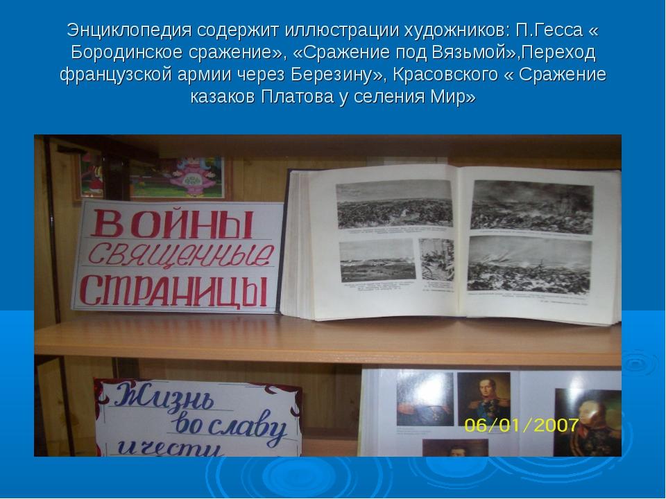 Энциклопедия содержит иллюстрации художников: П.Гесса « Бородинское сражение»...