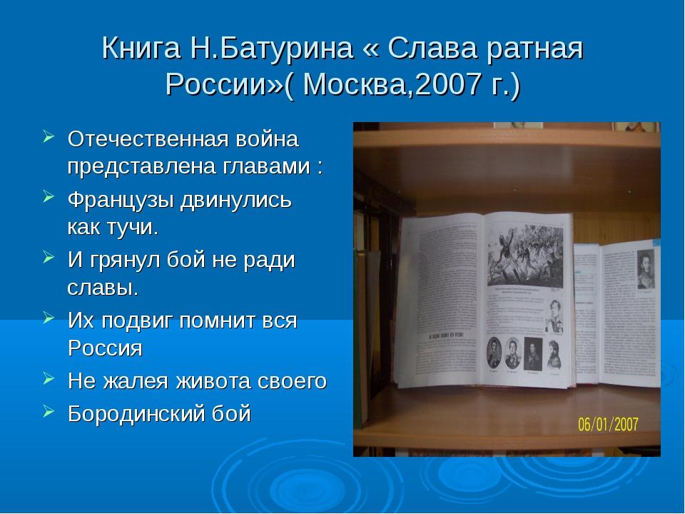 Книга Н.Батурина « Слава ратная России»( Москва,2007 г.) Отечественная война...
