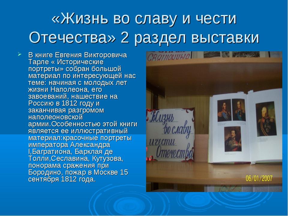 «Жизнь во славу и чести Отечества» 2 раздел выставки В книге Евгения Викторов...