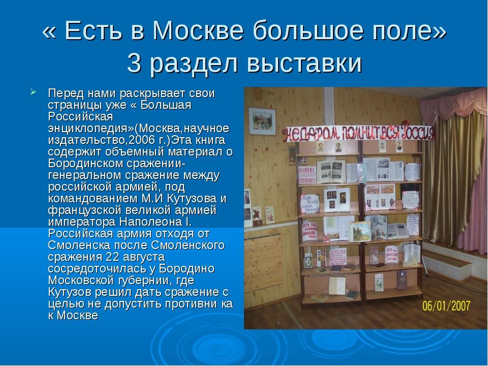 « Есть в Москве большое поле» 3 раздел выставки Перед нами раскрывает свои ст...