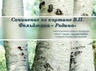 Сочинение по картине В.П. Фельдмана « Родина» учитель русского языка и литера