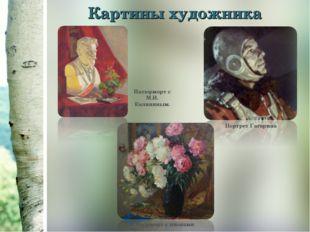 Натюрморт с М.И. Калининым. Портрет Гагарина Картины художника Натюрморт с п