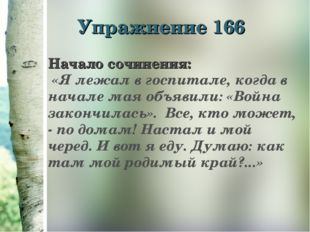Упражнение 166 Начало сочинения: «Я лежал в госпитале, когда в начале мая объ