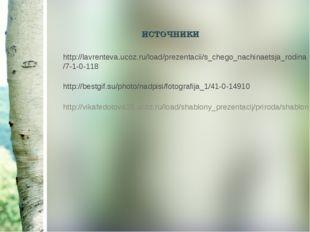 http://lavrenteva.ucoz.ru/load/prezentacii/s_chego_nachinaetsja_rodina/7-1-0-