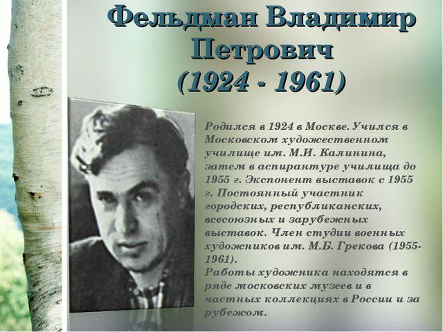 Родился в 1924 в Москве. Учился в Московском художественном училище им. М.И....