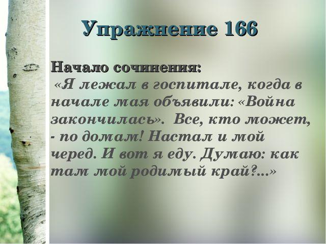 Упражнение 166 Начало сочинения: «Я лежал в госпитале, когда в начале мая объ...