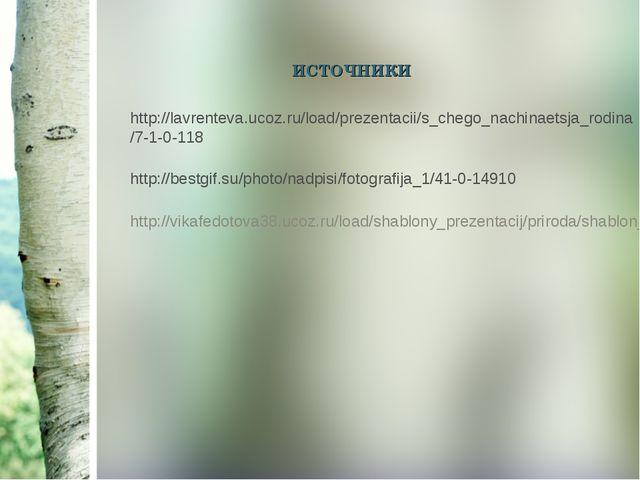 http://lavrenteva.ucoz.ru/load/prezentacii/s_chego_nachinaetsja_rodina/7-1-0-...