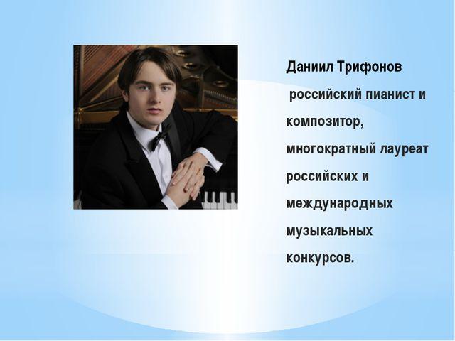 Даниил Трифонов российский пианист и композитор, многократный лауреат российс...