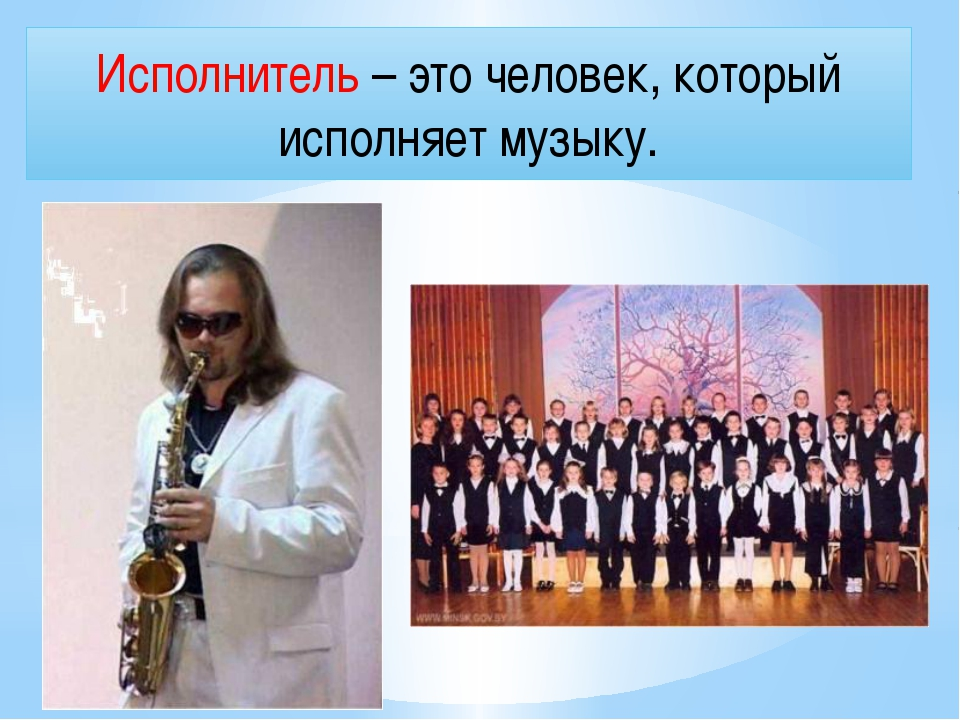 Исполнитель – это человек, который исполняет музыку.