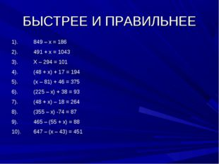 БЫСТРЕЕ И ПРАВИЛЬНЕЕ 1). 849 – х = 186 2).491 + х = 1043 3).Х – 294 = 101