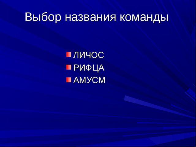 Выбор названия команды ЛИЧОС РИФЦА АМУСМ
