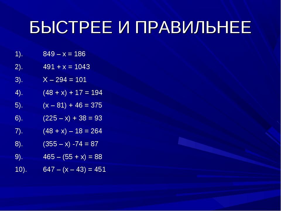 БЫСТРЕЕ И ПРАВИЛЬНЕЕ 1). 849 – х = 186 2).491 + х = 1043 3).Х – 294 = 101...